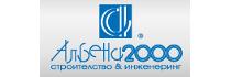 LG_Albena2000