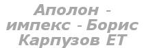 LG_ApolonimpeksBorisKarpuzov