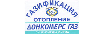 LG_Donkomersgaz