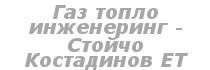 LG_GaztoploingeneringStoychoKostadinov