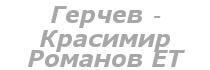 LG_GerchevKrasimirRomanov