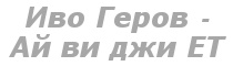 LG_IvoGerovAjvigi