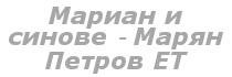 LG_MarianisinoveMarijanPetrov