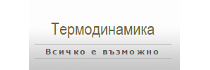 LG_Termodinamika